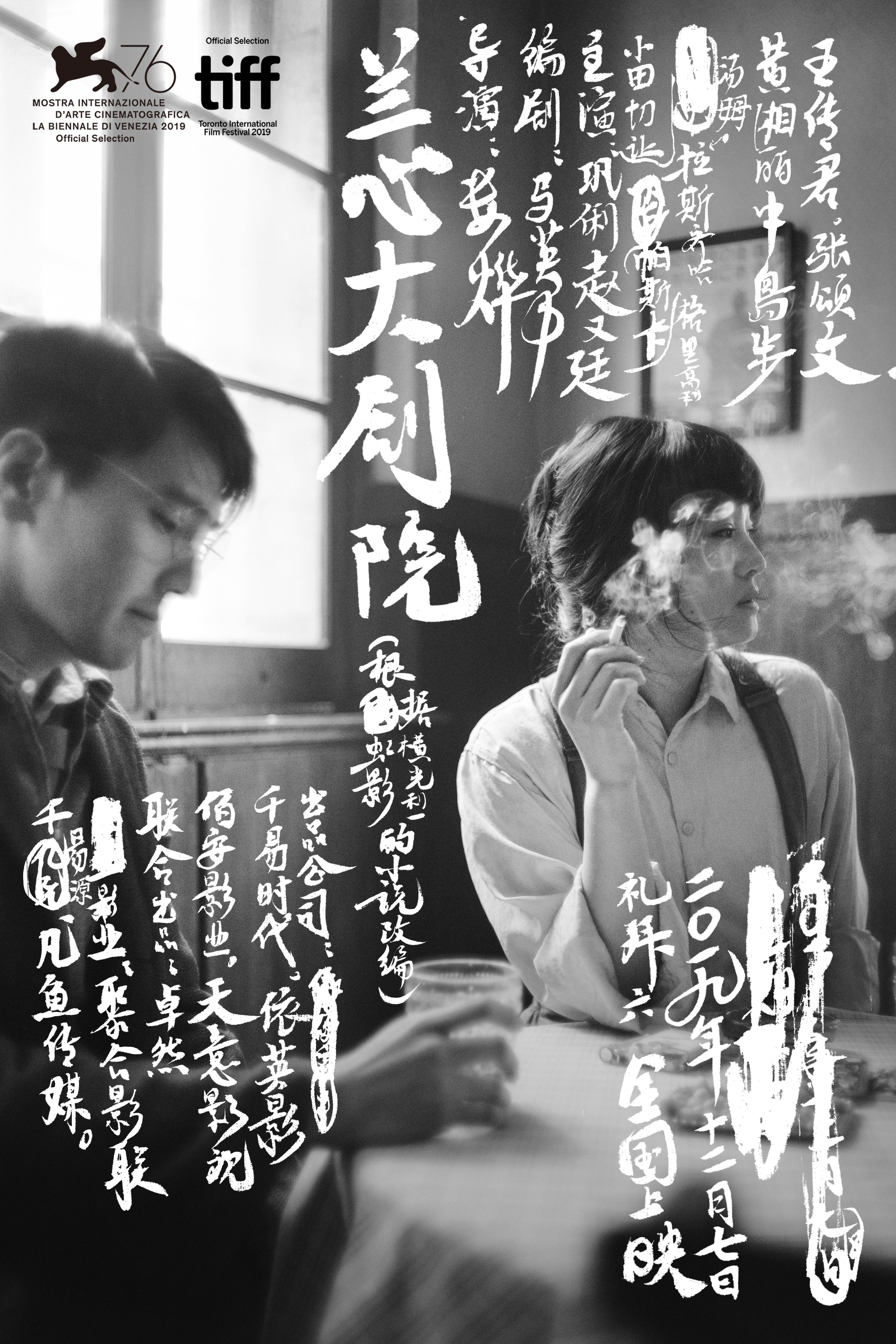 VENEZIA76|威尼斯主競賽華語電影《繼園臺七號》《蘭心大劇院》的戲裡戲外
